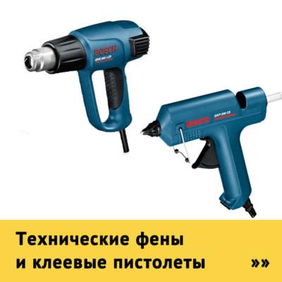 Технические фены и клеевые пистолеты