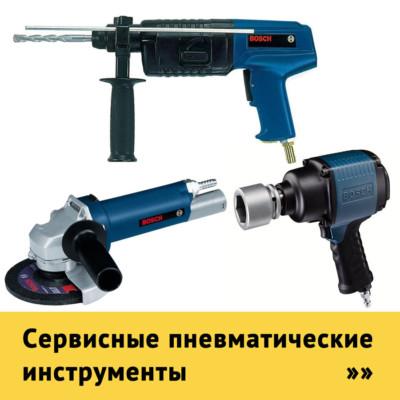 Пневматический сервисный инструмент