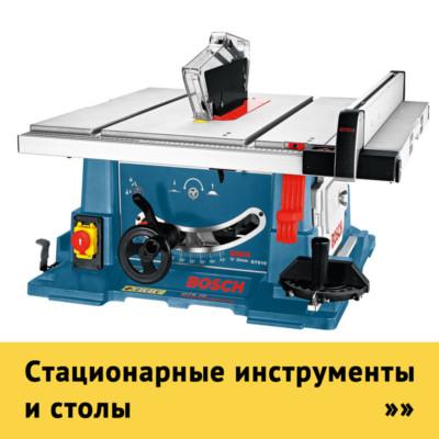 Стационарные инструменты и столы